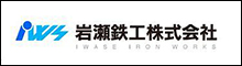 岩瀬鉄工株式会社