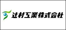 辻村工業株式会社